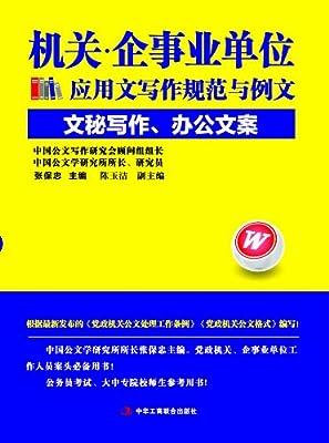 机关·企事业单位应用文写作规范与例文:文秘写作·办公文案.pdf