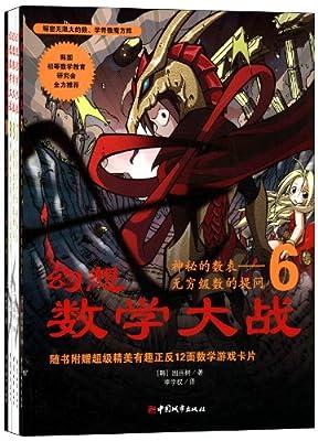 数学漫画书:幻想数学大战.pdf