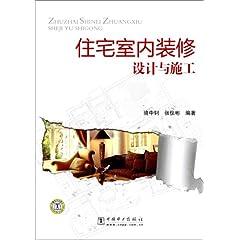 住宅室内装修设计与施工 [平装]