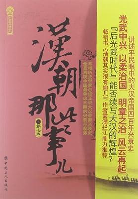 历史新阅读丛书:汉朝那些事儿.pdf