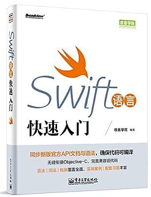 Swift语言快速入门.pdf