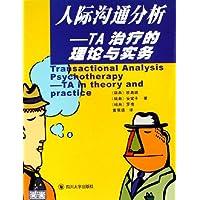 沟通分析书籍