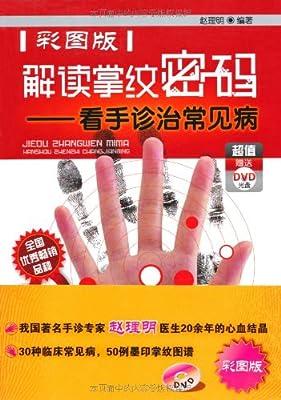 解读掌纹密码:看手诊治常见病.pdf