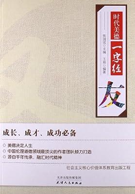 时代美德:字经•友.pdf