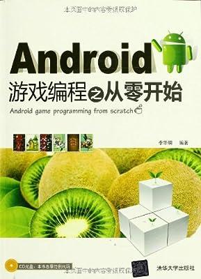 Android游戏编程之从零开始.pdf