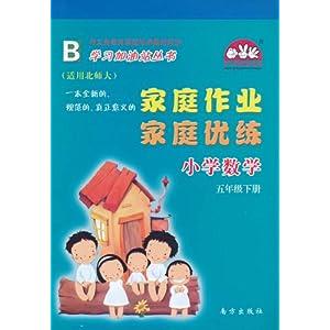 家庭作业家庭优练 小学数学 5年级下册