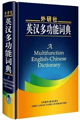 外研社英汉多功能词典.pdf