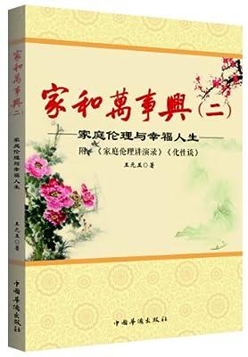 家和万事兴2:王凤仪老善人曾孙女讲述.pdf