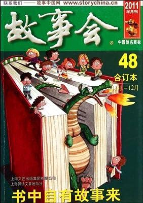 2011年故事会合订本48.pdf