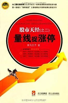 股市天经之2:量线捉涨停.pdf