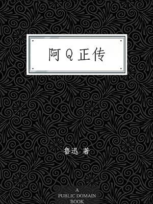 阿Q正传.pdf