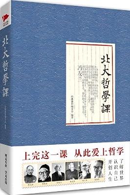 北大哲学课.pdf