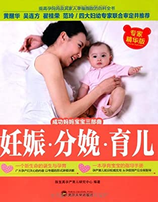 妊娠•分娩•育儿.pdf