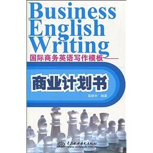 国际商务英语写作模板:商业计划书