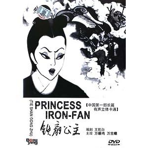 铁扇公主(dvd)