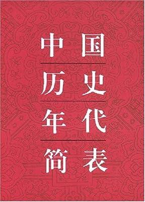 中国历史年代简表.pdf