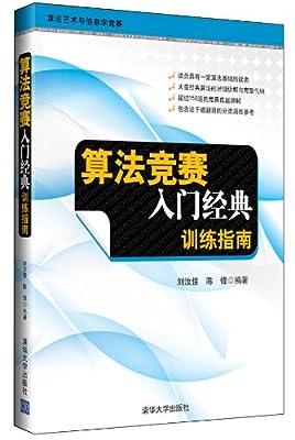 算法竞赛入门经典:训练指南.pdf