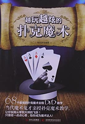 越玩越炫的扑克魔术.pdf