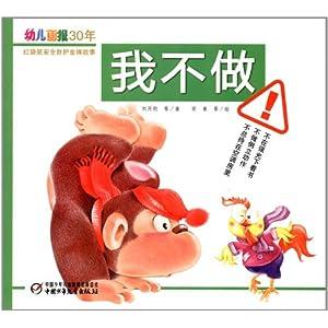 幼儿画报30年红袋鼠安全自护金牌故事 我不做 刘丙钧 儿童教育 少儿