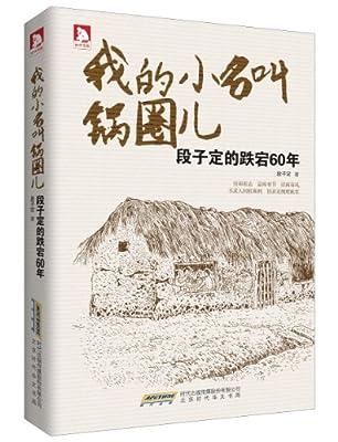 我的小名叫锅圈儿:段子定的跌宕60年.pdf