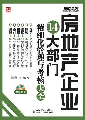 房地产企业14大部门精细化管理与考核大全.pdf