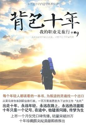 背包十年:我的职业是旅行.pdf