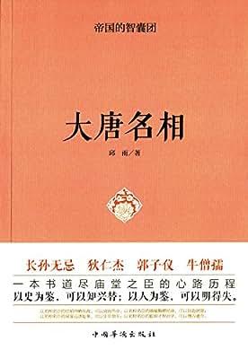 帝国的智囊团:大唐名相.pdf