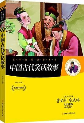 名家推荐世界名著:中国古代笑话故事.pdf
