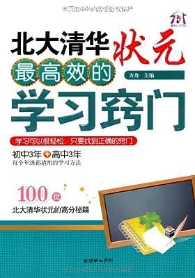 北大清华状元最高效的学习窍门.pdf