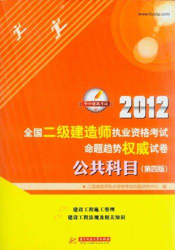2012全国二级建造师执业资格考试命题趋势权威试卷 公共科目 第4版图片
