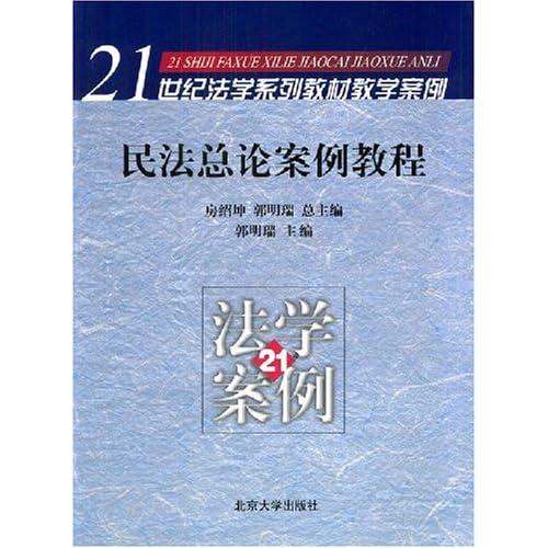 民法总论案例教程/21世纪法学系列教材教学案例