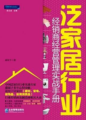 泛家居行业经销商经营管理实战手册.pdf