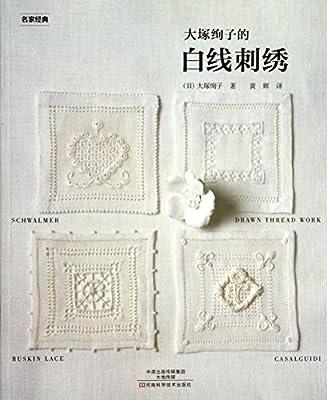 大囗绚子的白线刺绣.pdf