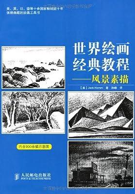 世界绘画经典教程:风景素描.pdf