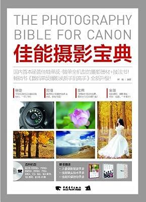 佳能摄影宝典.pdf