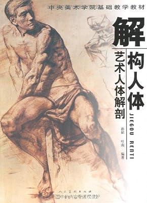 解构人体:艺术人体解剖.pdf