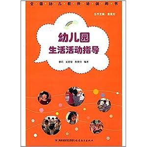 全国幼儿教师培训用书:幼儿园生活活动指导