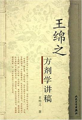 王绵之方剂学讲稿.pdf