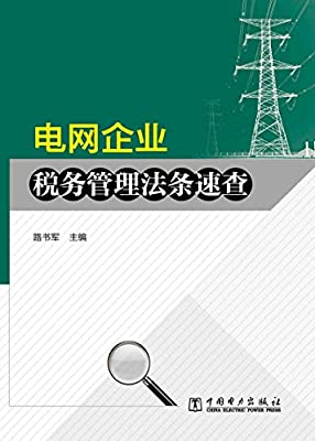 电网企业税务管理法条速查.pdf