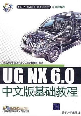 UG NX 6.0中文版基础教程.pdf