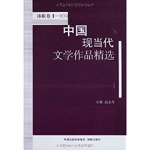 中国现当代文学作品精选 诗歌卷