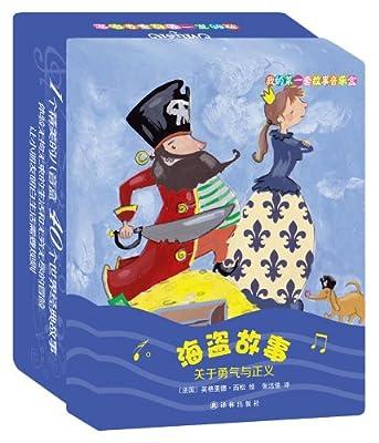 海盗故事:关于勇气与正义.pdf