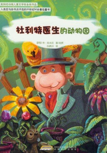 怪医杜利特系列:杜利特医生的动物园报价/童话书价格