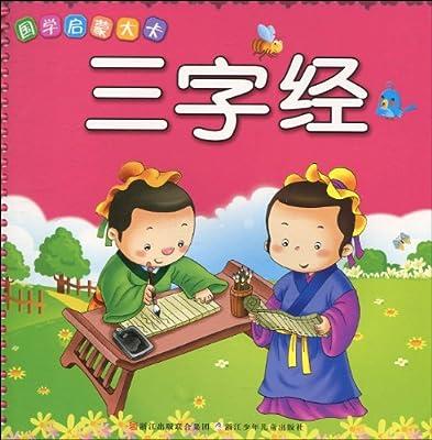 国学启蒙大卡:三字经.pdf