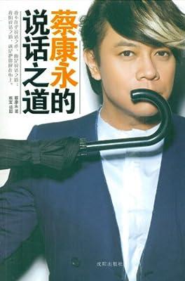 蔡康永的说话之道.pdf