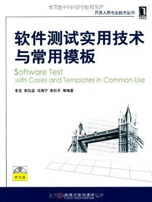 软件测试实用技术与常用模板.pdf