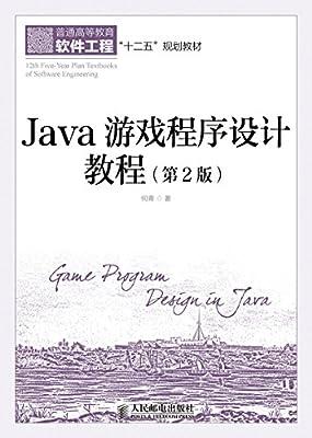 Java游戏程序设计教程.pdf
