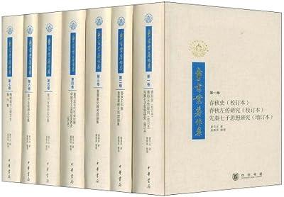 童书业著作集.pdf