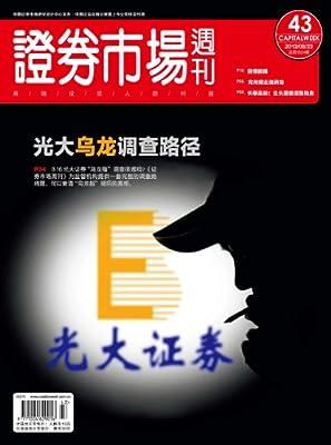 证券市场周刊 周刊 2013年43期.pdf