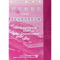 新军事英语:海军指挥与海军工程